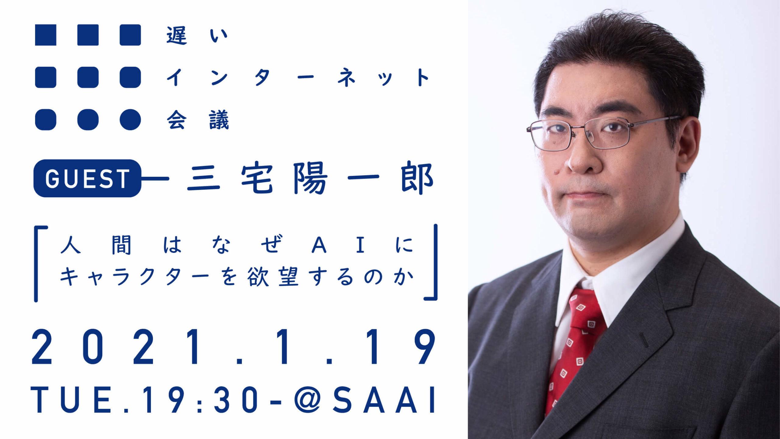 【遅いインターネット会議】ゲスト:三宅陽一郎さん「人間はなぜAIにキャラクターを要望するのか」