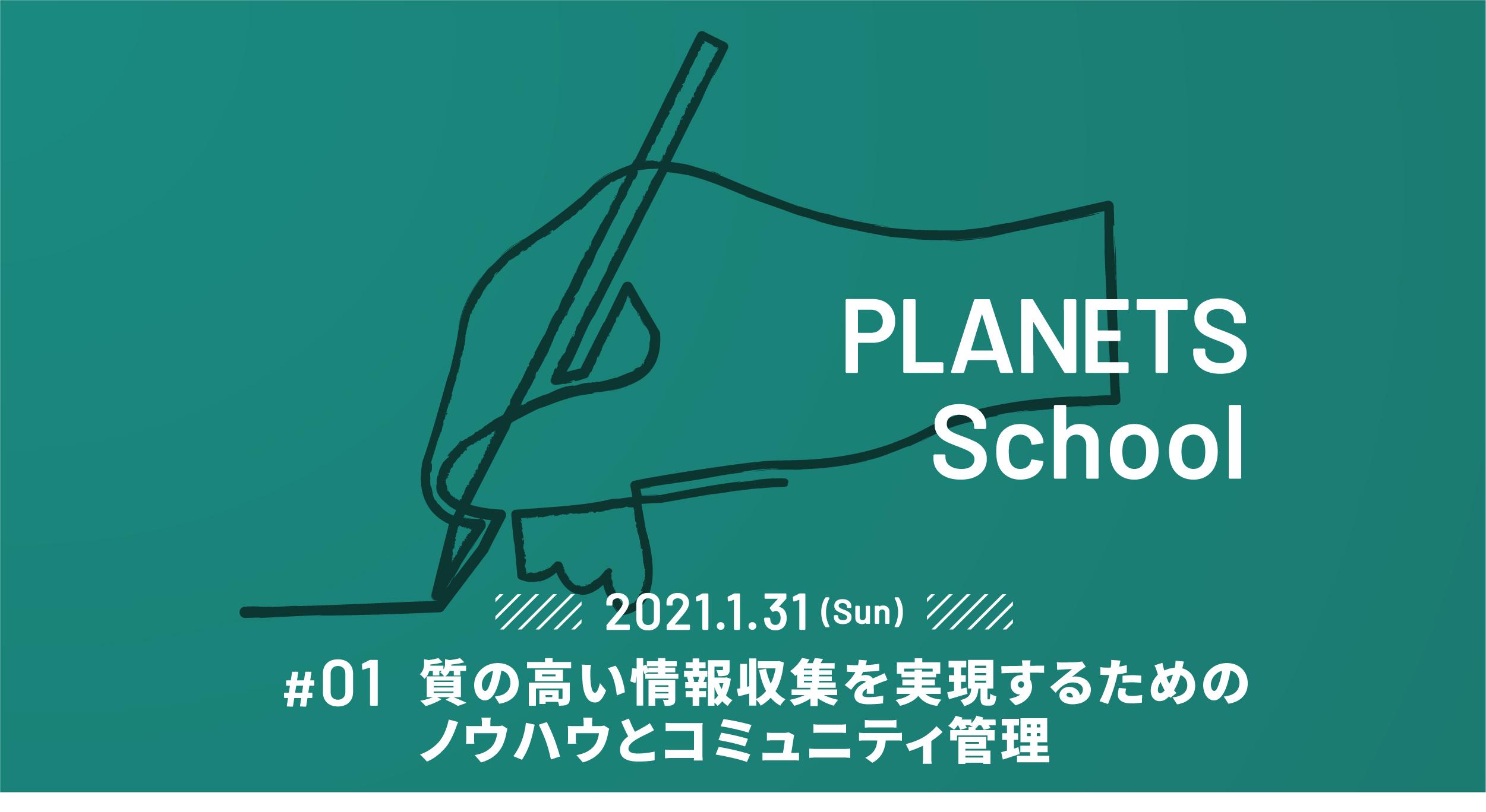 【遅いインターネット会議】PLANETS School 2021 #1