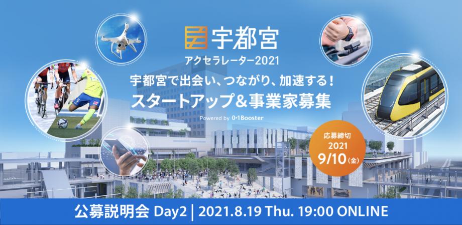 宇都宮アクセラレーター2021公募説明会Day2【参加無料/オンライン】