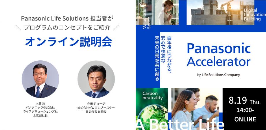 パナソニック株式会社 ライフソリューションズ社と事業共創|Panasonic Accelerator by Life Solutions Companyオンライン説明会【参加無料】