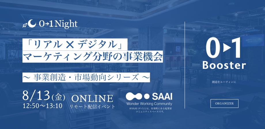 【オンライン・無料】「リアルxデジタル」マーケティング分野の事業機会 〜 事業創造・市場動向シリーズ 〜