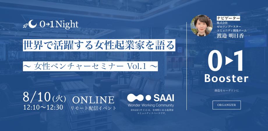 【オンライン・無料】世界で活躍する女性起業家を語る 〜 女性ベンチャーセミナー Vol.1 〜
