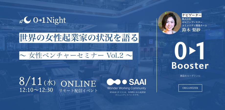 【オンライン・無料】世界の女性起業家の状況を語る 〜 女性ベンチャーセミナー Vol.2 〜
