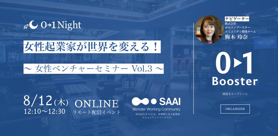 【オンライン・無料】女性起業家が世界を変える! 〜 女性ベンチャーセミナー Vol.3 〜