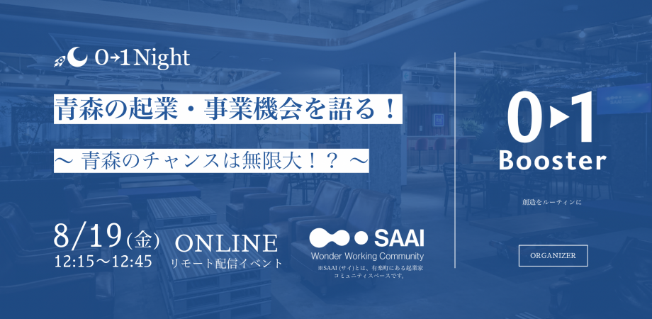 【オンライン・無料】青森の起業・事業機会を語る! 〜 青森から世界は変えられるのか!? 〜