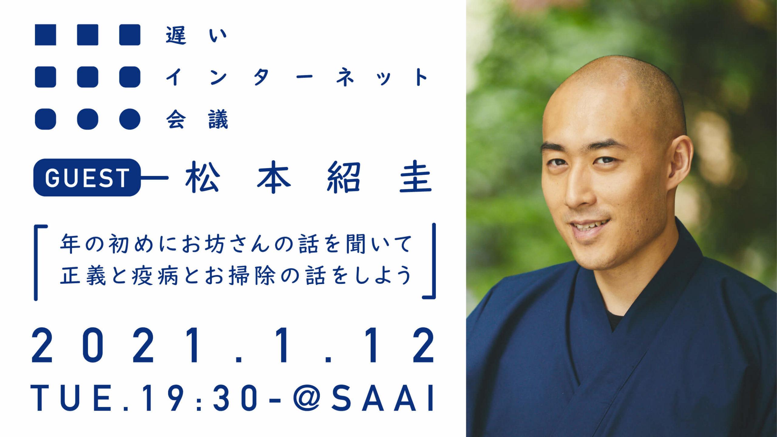【遅いインターネット会議】ゲスト:松本紹圭さん「年の初めにお坊さんの話を聞いて正義と疫病とお掃除の話をしよう」