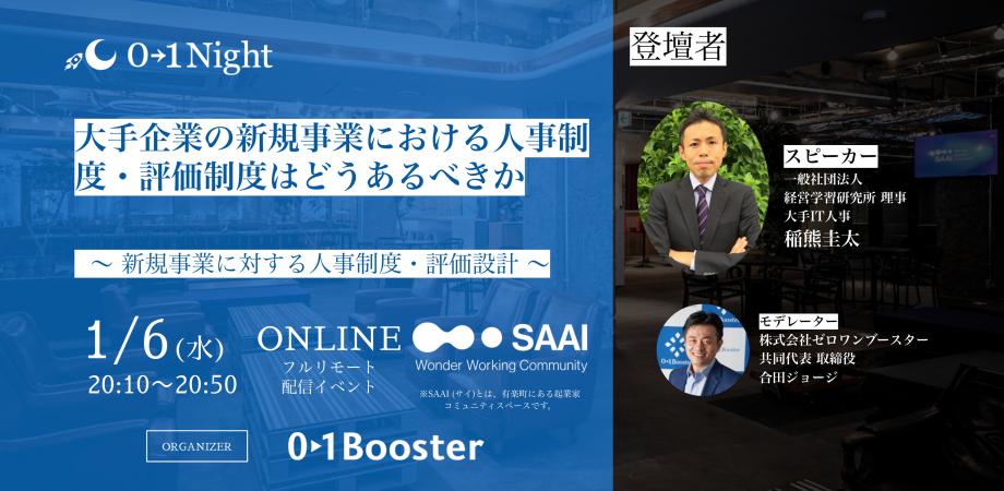 【オンライン・無料】01Night / 大手企業の新規事業における人事制度・評価制度はどうあるべきか 〜 新規事業に対する人事制度・評価設計 〜